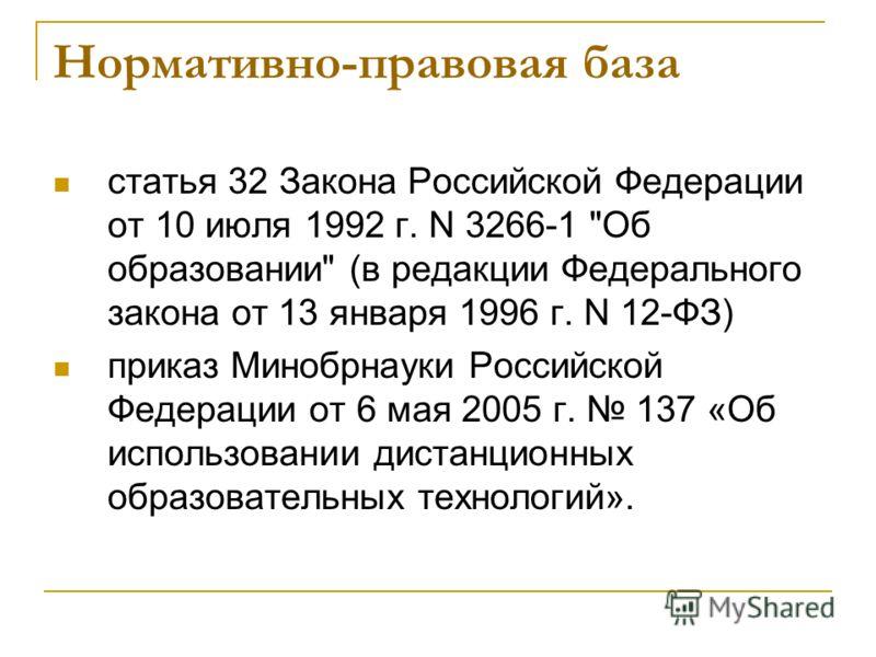 Нормативно-правовая база статья 32 Закона Российской Федерации от 10 июля 1992 г. N 3266-1