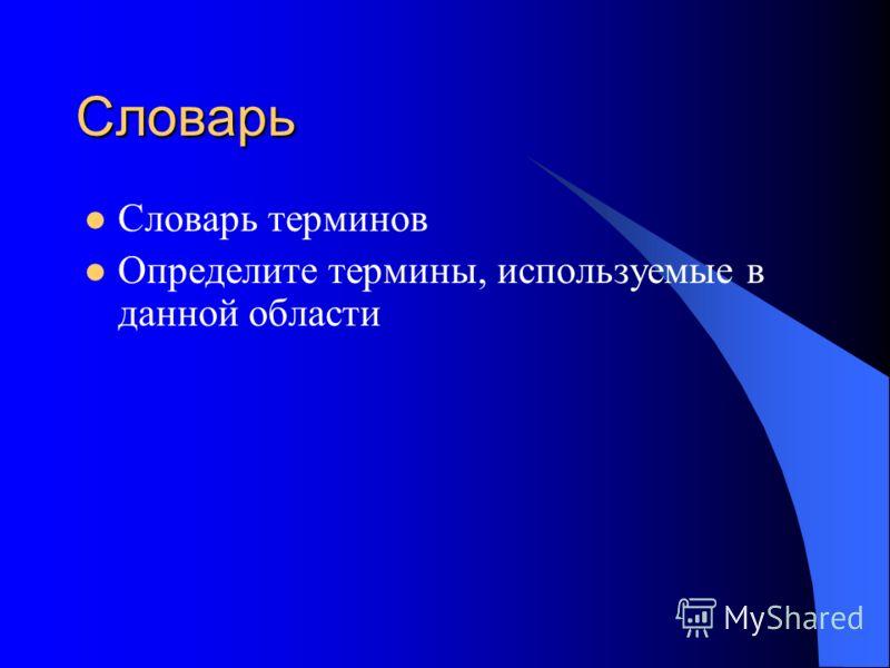 Словарь Словарь терминов Определите термины, используемые в данной области