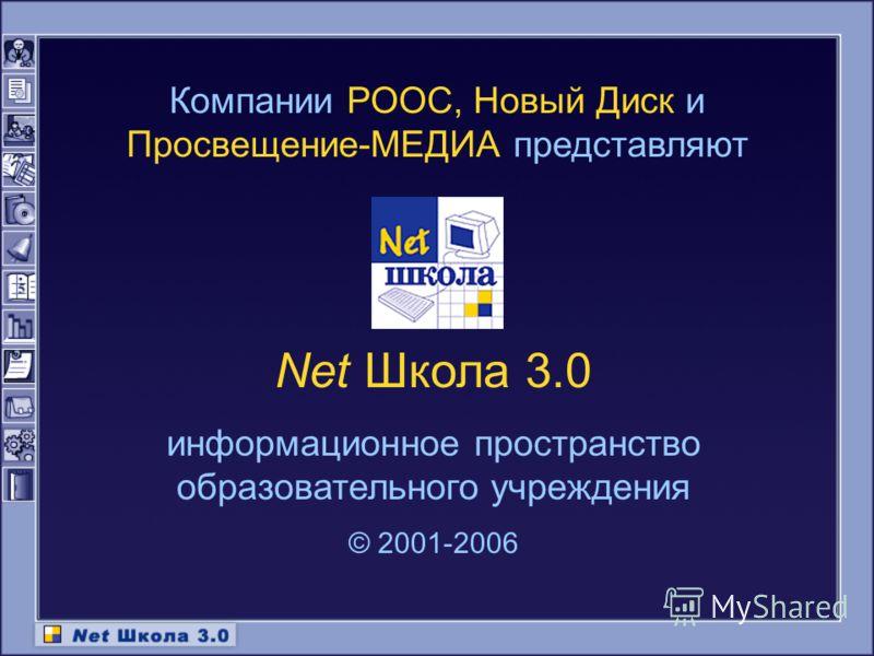 Компании РООС, Новый Диск и Просвещение-МЕДИА представляют Net Школа 3.0 информационное пространство образовательного учреждения © 2001-2006