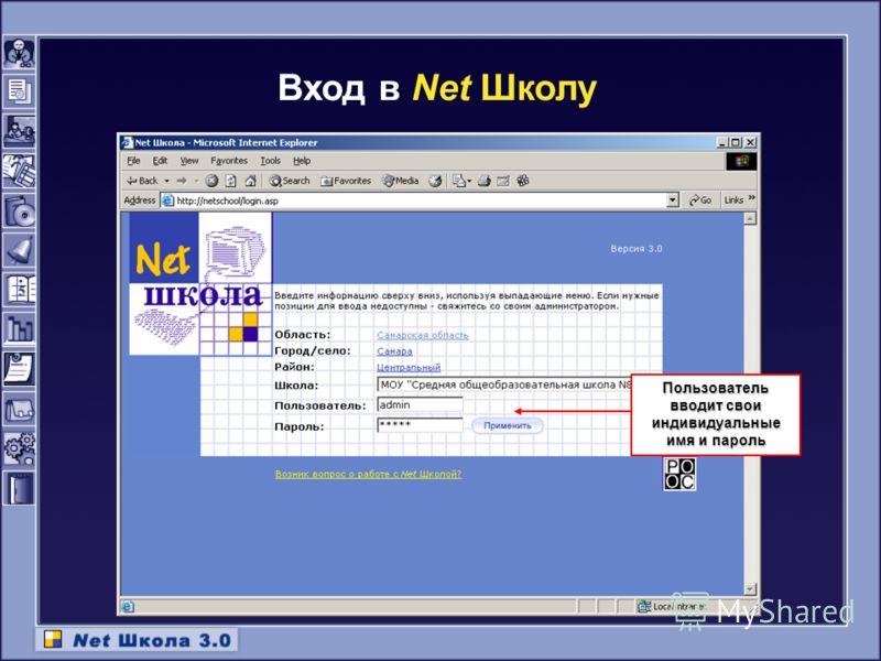 Вход в Net Школу Пользователь вводит свои индивидуальные имя и пароль
