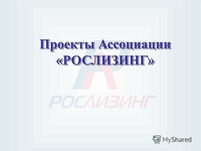 Проекты Ассоциации «РОСЛИЗИНГ»