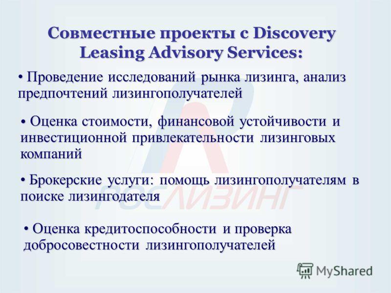 Совместные проекты с Discovery Leasing Advisory Services: Проведение исследований рынка лизинга, анализ предпочтений лизингополучателей Проведение исследований рынка лизинга, анализ предпочтений лизингополучателей Оценка стоимости, финансовой устойчи