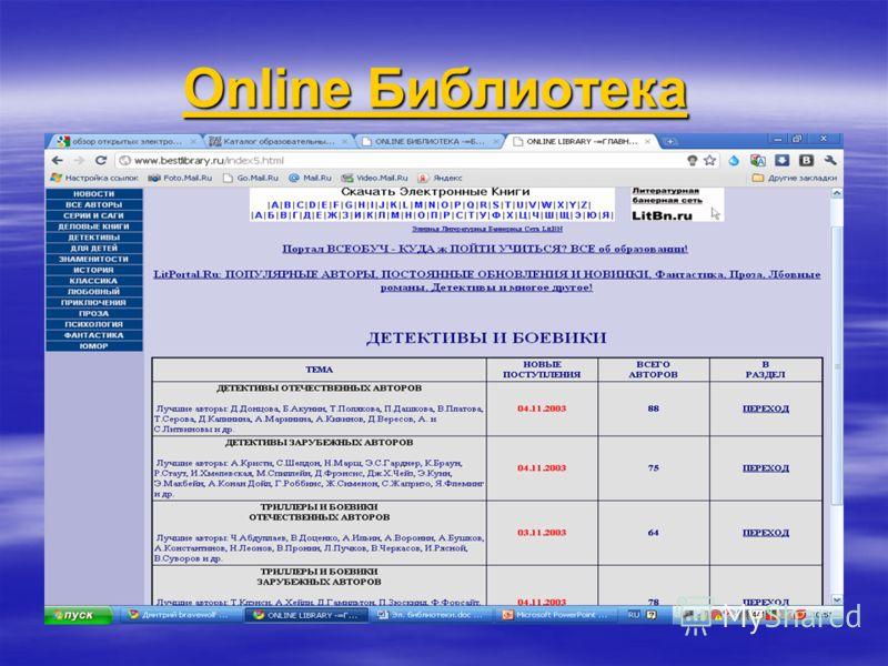 Online БиблиотекаOnline Библиотека Online Библиотека Online Библиотека