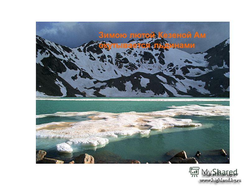 Зимою лютой Кезеной Ам окутывается льдинами