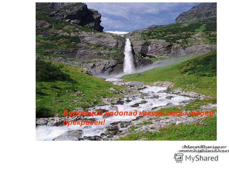Бурлящий водопад каскад воды твоей прекрасен!