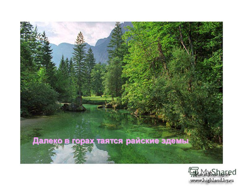 Далеко в горах таятся райские эдемы