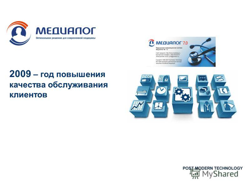 2009 – год повышения качества обслуживания клиентов