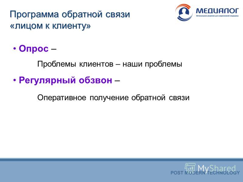 Программа обратной связи «лицом к клиенту» Опрос – Проблемы клиентов – наши проблемы Регулярный обзвон – Оперативное получение обратной связи