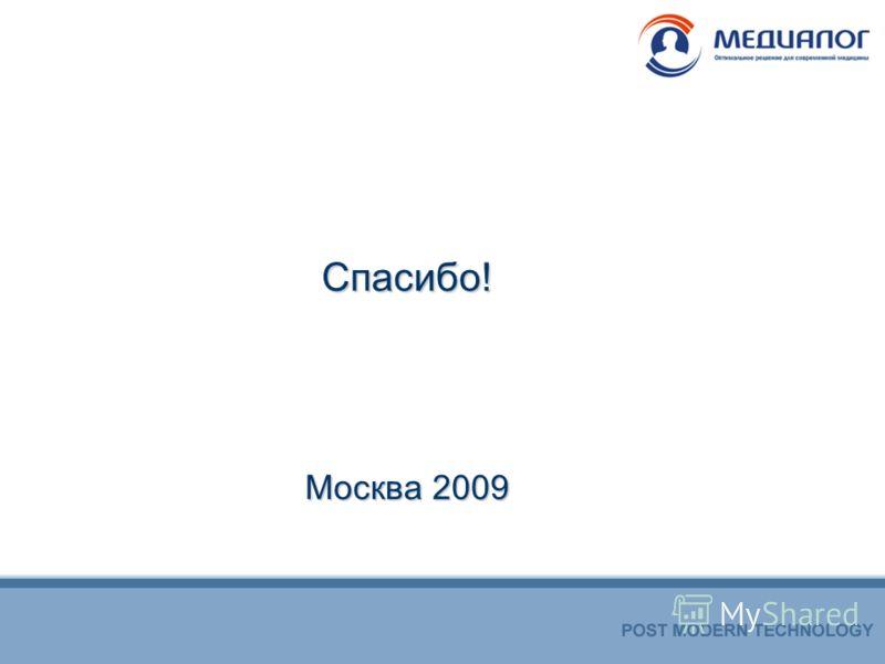 Вопросы?… Спасибо! Москва 2009