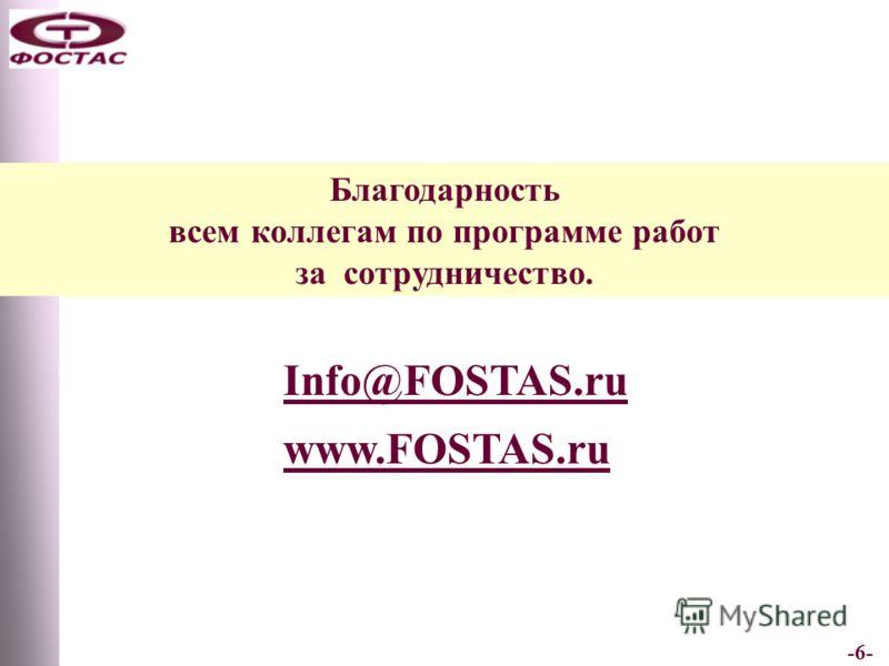 -6- Благодарность всем коллегам по программе работ за сотрудничество. Info@FOSTAS.ru www.FOSTAS.ru