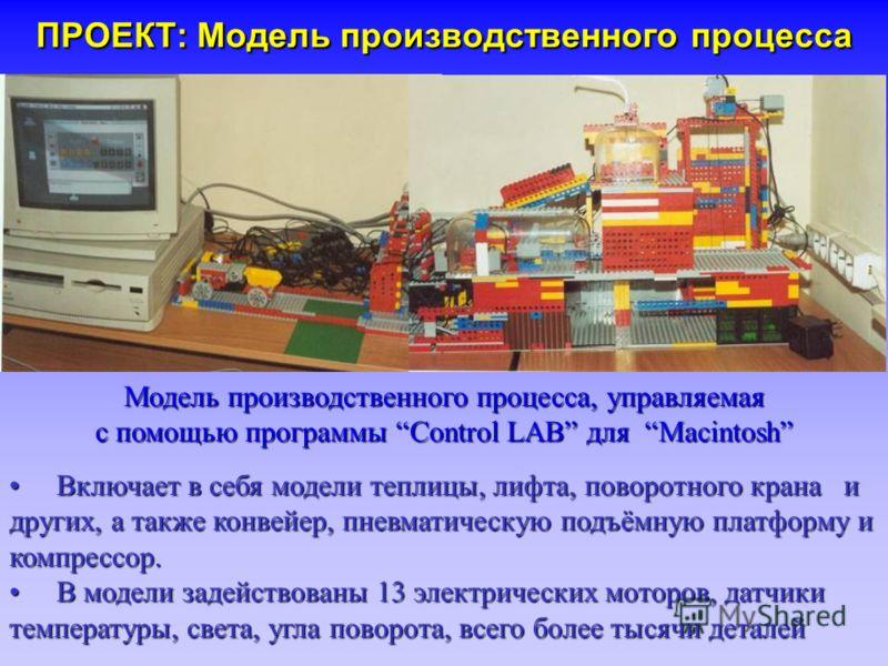 Модель производственного процесса, управляемая с помощью программы Control LAB для Macintosh Включает в себя модели теплицы, лифта, поворотного крана и других, а также конвейер, пневматическую подъёмную платформу и компрессор. Включает в себя модели