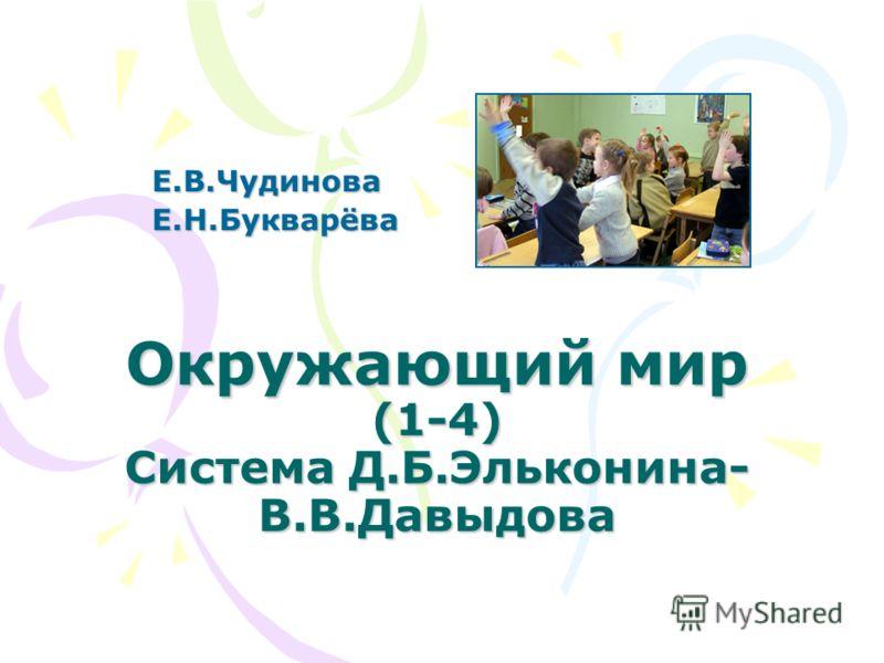 Окружающий мир (1-4) Система Д.Б.Эльконина- В.В.Давыдова Е.В.ЧудиноваЕ.Н.Букварёва