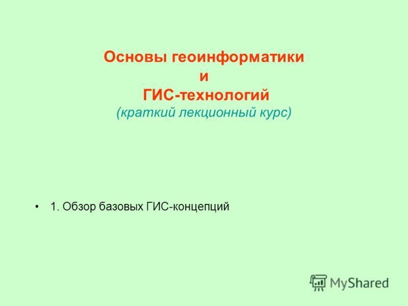Основы геоинформатики и ГИС-технологий (краткий лекционный курс) 1. Обзор базовых ГИС-концепций