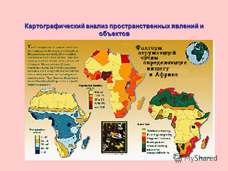 Картографический анализ пространственных явлений и объектов
