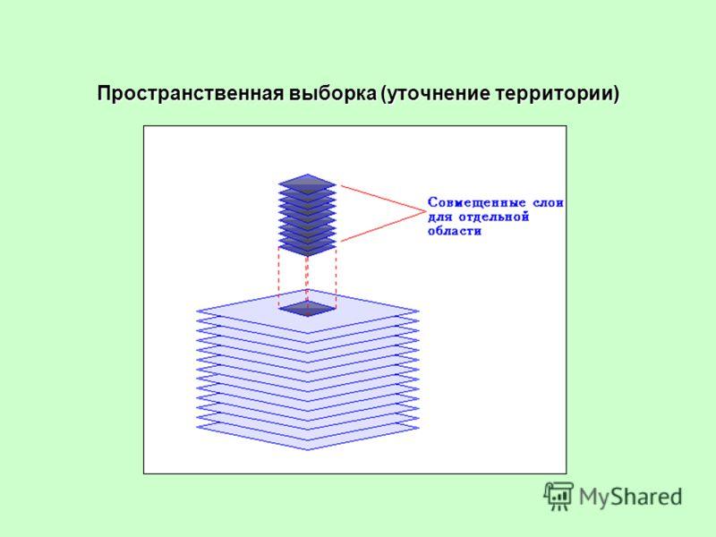 Пространственная выборка (уточнение территории)