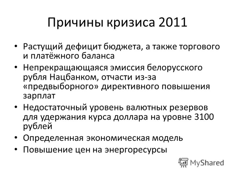 Причины кризиса 2011 Растущий дефицит бюджета, а также торгового и платёжного баланса Непрекращающаяся эмиссия белорусского рубля Нацбанком, отчасти из-за «предвыборного» директивного повышения зарплат Недостаточный уровень валютных резервов для удер
