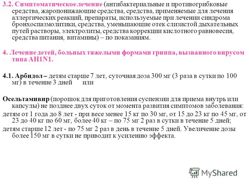 3.2. Симптоматическое лечение (антибактериальные и противогрибковые средства, жаропонижающие средства, средства, применяемые для лечения аллергических реакций, препараты, используемые при лечении синдрома бронхоспазмолитики, средства, уменьшающие оте
