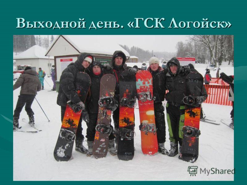 Выходной день. «ГСК Логойск»