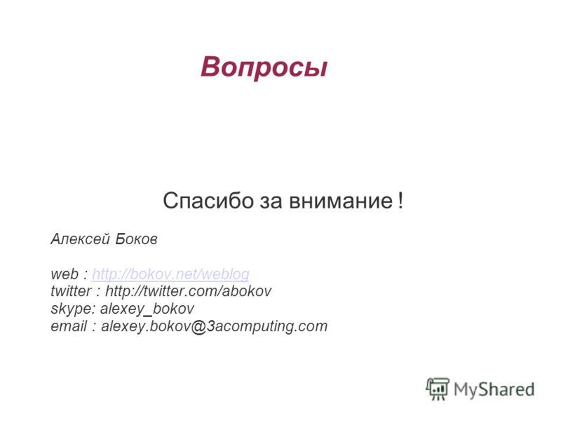 Вопросы Спасибо за внимание ! Алексей Боков web : http://bokov.net/webloghttp://bokov.net/weblog twitter : http://twitter.com/abokov skype: alexey_bokov email : alexey.bokov@3acomputing.com