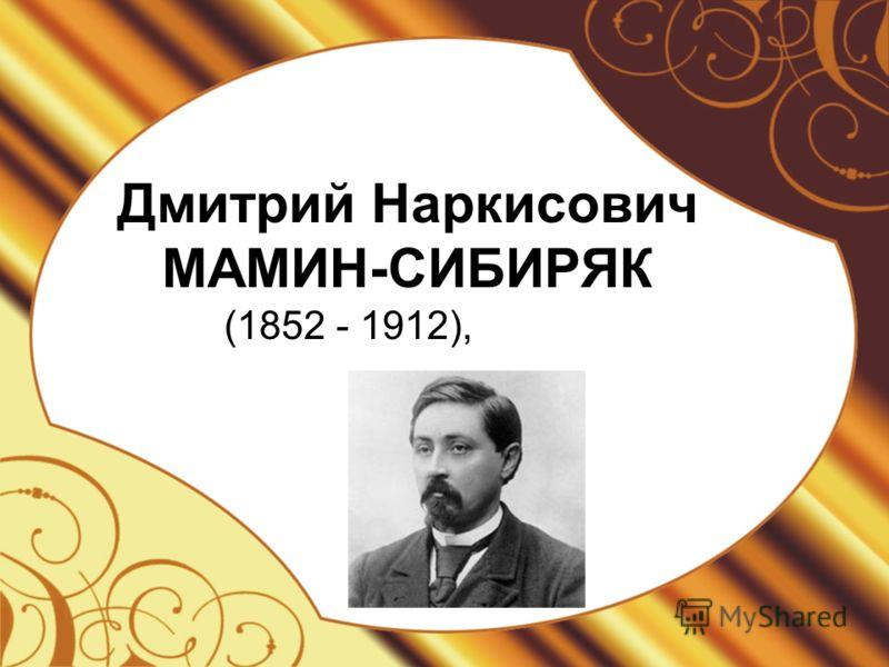 Дмитрий Наркисович МАМИН-СИБИРЯК (1852 - 1912),