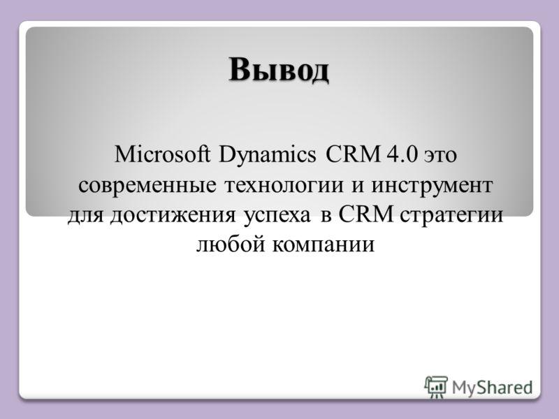 Вывод Microsoft Dynamics CRM 4.0 это современные технологии и инструмент для достижения успеха в CRM стратегии любой компании