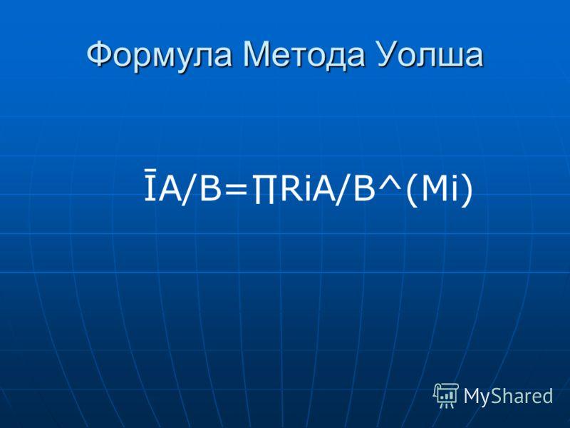 Формула Метода Уолша ĪA/B=RiA/B^(Mi)
