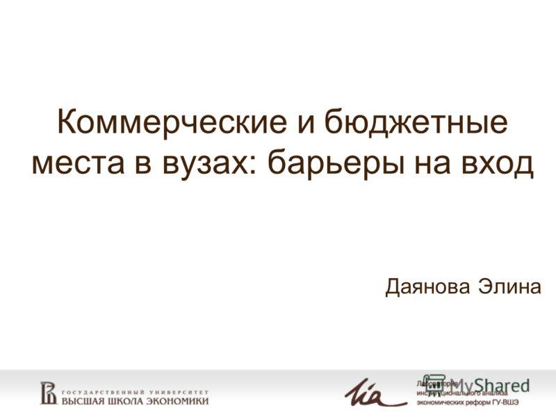 Коммерческие и бюджетные места в вузах: барьеры на вход Даянова Элина