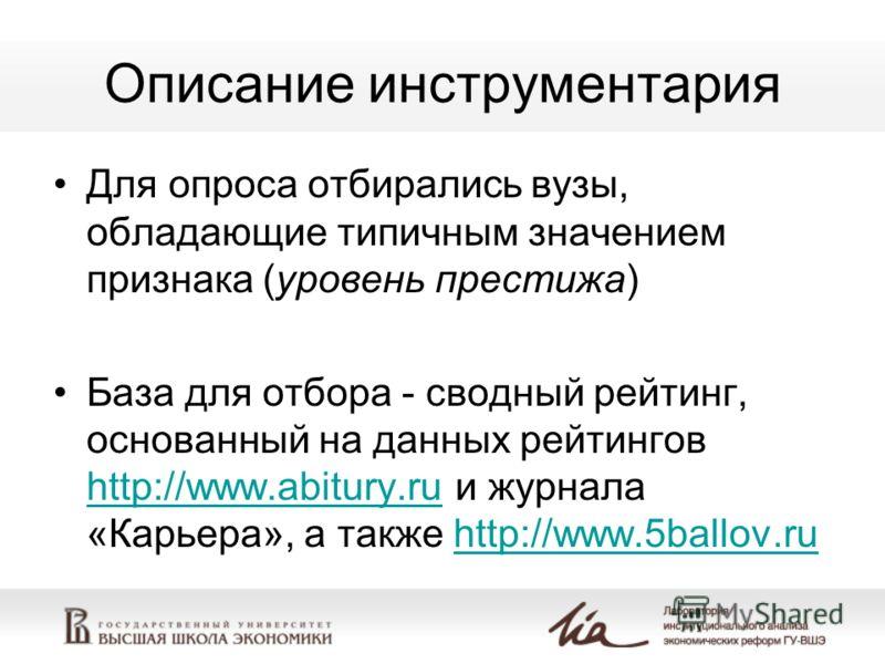 Описание инструментария Для опроса отбирались вузы, обладающие типичным значением признака (уровень престижа) База для отбора - сводный рейтинг, основанный на данных рейтингов http://www.abitury.ru и журнала «Карьера», а также http://www.5ballov.ru h