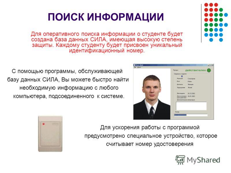 3 Удостоверения на основе технологий бесконтактных пластиковых карт Фирма ID Standard предлагает новые удостоверения студентов на основе уникальных технологий RF ID бесконтактных фотопластиковых карт взамен обычных. На удостоверении отображается необ