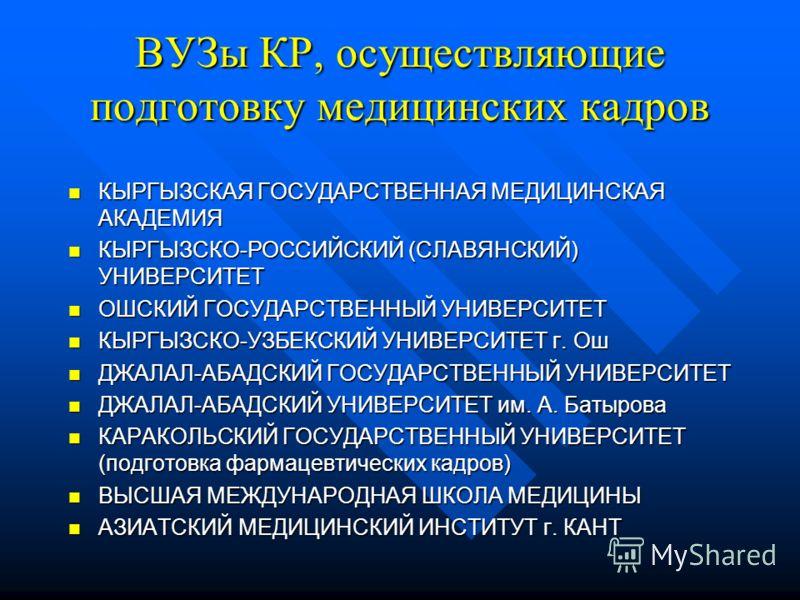 О реформировании высшего медицинского образования в Кыргызской Государственной медицинской академии по интегрированной системе обучения.