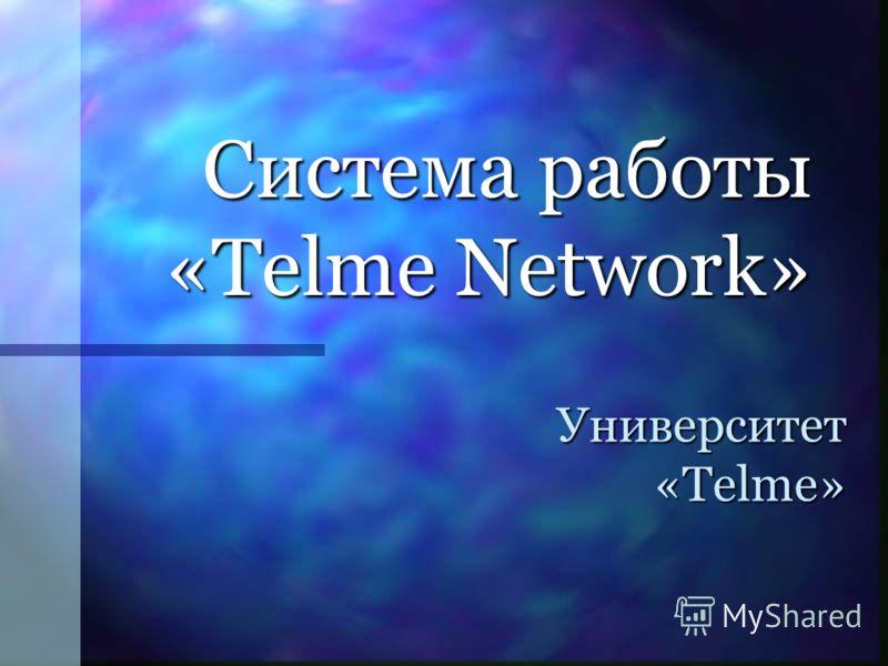 Cистема работы «Telme Network» Университет «Telme»