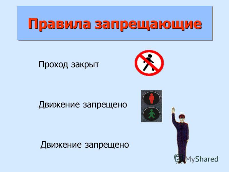 Правила запрещающие Проход закрыт Движение запрещено