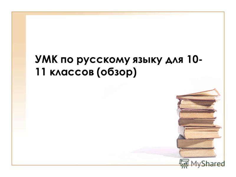 УМК по русскому языку для 10- 11 классов (обзор)