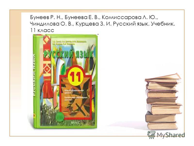 Решебник по Истории Годер 2
