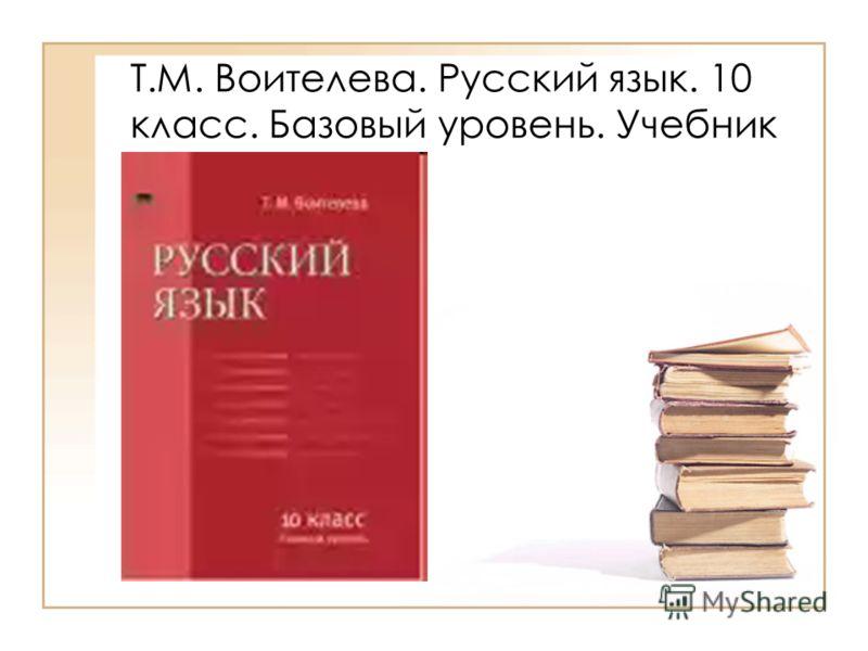скачать учебник русский язык 10 класс гусарова