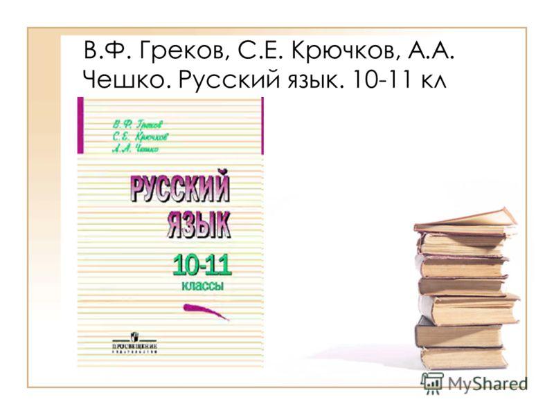 В.Ф. Греков, С.Е. Крючков, А.А. Чешко. Русский язык. 10-11 кл
