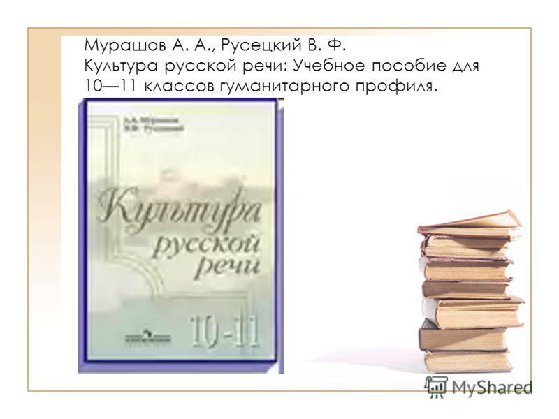 гдз по русскому 10 11 гольцова: