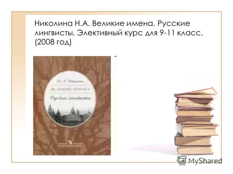 Николина Н.А. Великие имена. Русские лингвисты. Элективный курс для 9-11 класс. (2008 год)