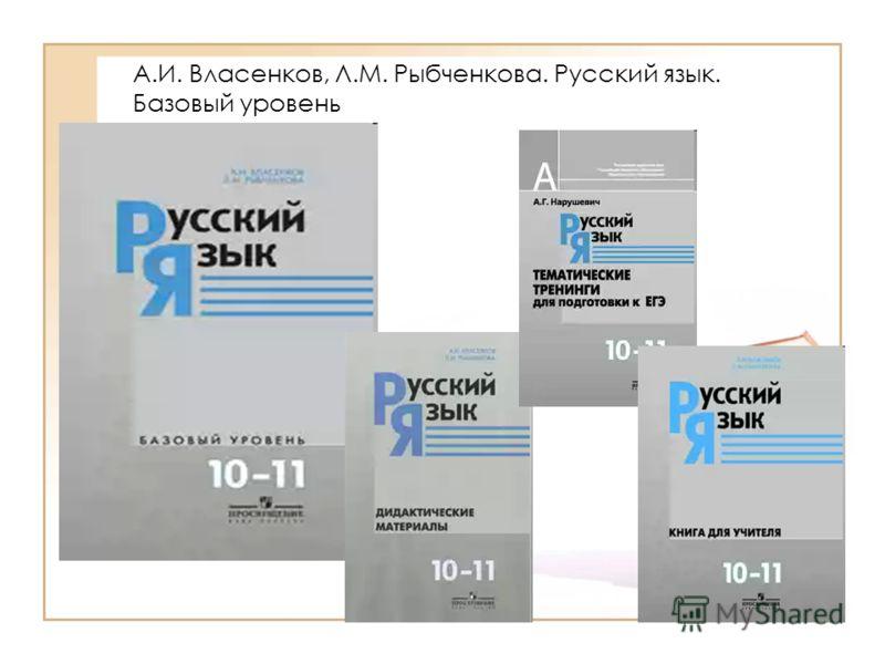 А.И. Власенков, Л.М. Рыбченкова. Русский язык. Базовый уровень