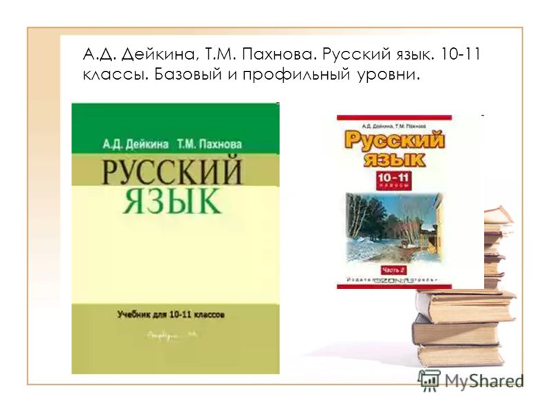Гдз по русскому 11 Комиссарова