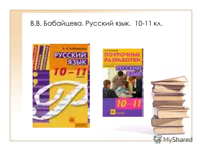 Русский Язык 11 Класс В.в Бабайцева Гдз