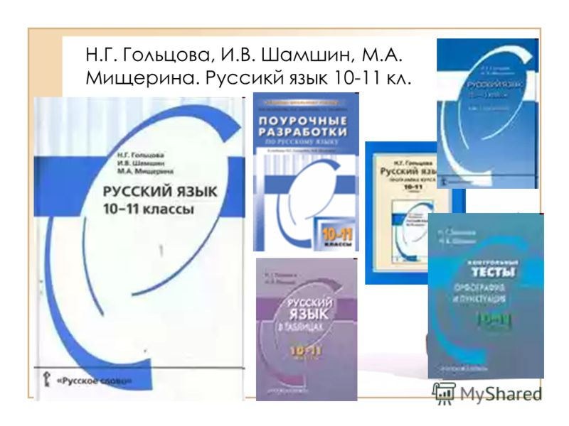 Н.Г. Гольцова, И.В. Шамшин, М.А. Мищерина. Руссикй язык 10-11 кл.