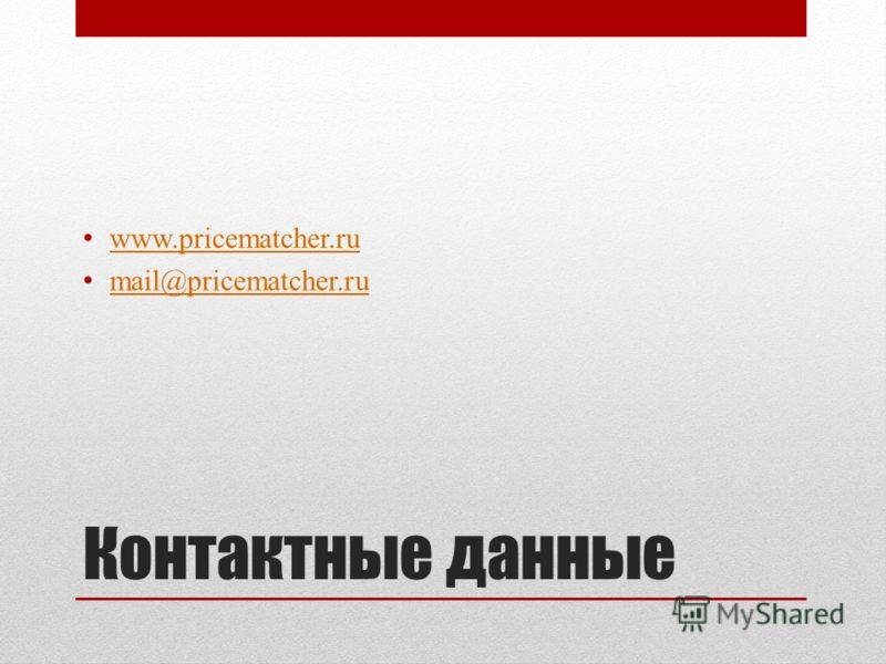 Контактные данные www.pricematcher.ru mail@pricematcher.ru