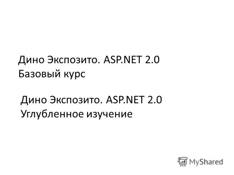 Дино Экспозито. ASP.NET 2.0 Базовый курс Дино Экспозито. ASP.NET 2.0 Углубленное изучение