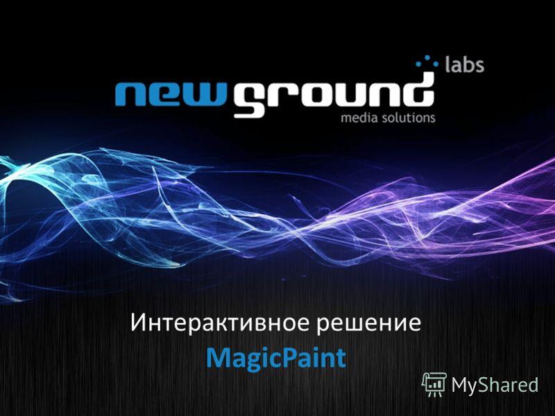Интерактивное решение MagicPaint