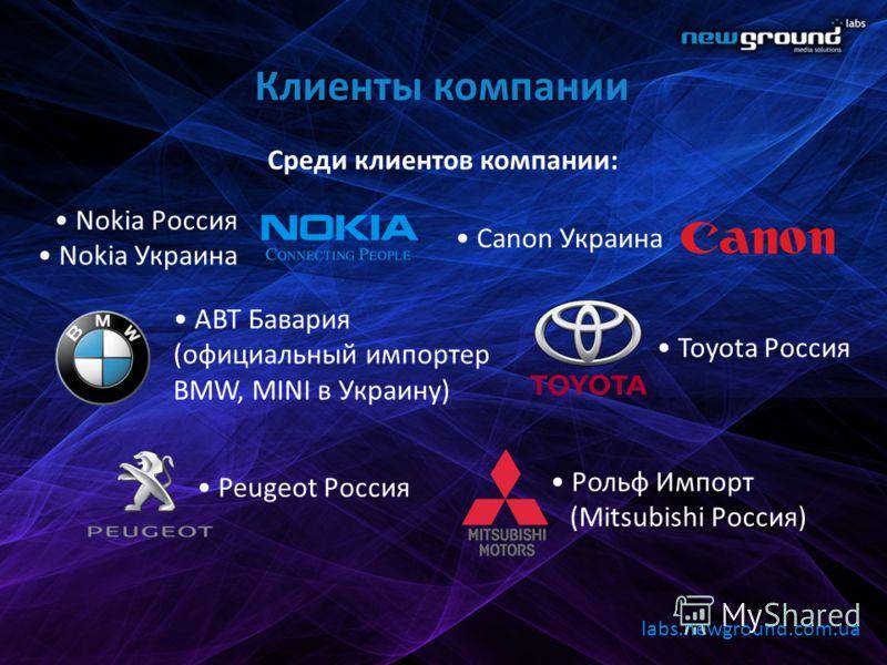 Клиенты компании Среди клиентов компании: labs.newground.com.ua Nokia Россия Nokia Украина Toyota Россия Canon Украина АВТ Бавария (официальный импортер BMW, MINI в Украину) Рольф Импорт (Mitsubishi Россия) Peugeot Россия