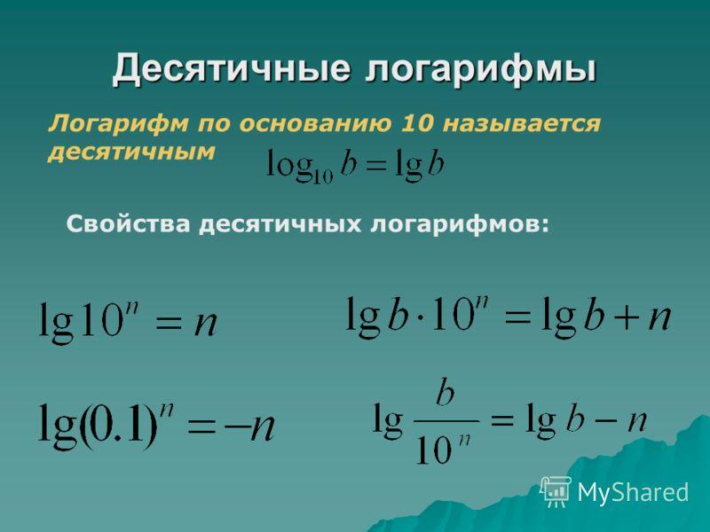 Десятичные логарифмы Логарифм по основанию 10 называется десятичным Свойства десятичных логарифмов: