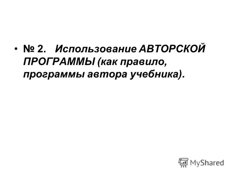 2. Использование АВТОРСКОЙ ПРОГРАММЫ (как правило, программы автора учебника).