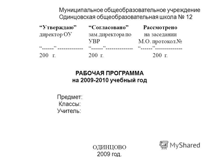 Муниципальное общеобразовательное учреждение Одинцовская общеобразовательная школа 12 Утверждаю директор ОУ  ------ ------------- 200 г. Согласовано зам.директора по УВР -------------------- 200 г. Рассмотрено на заседании М.О. протокол -----------