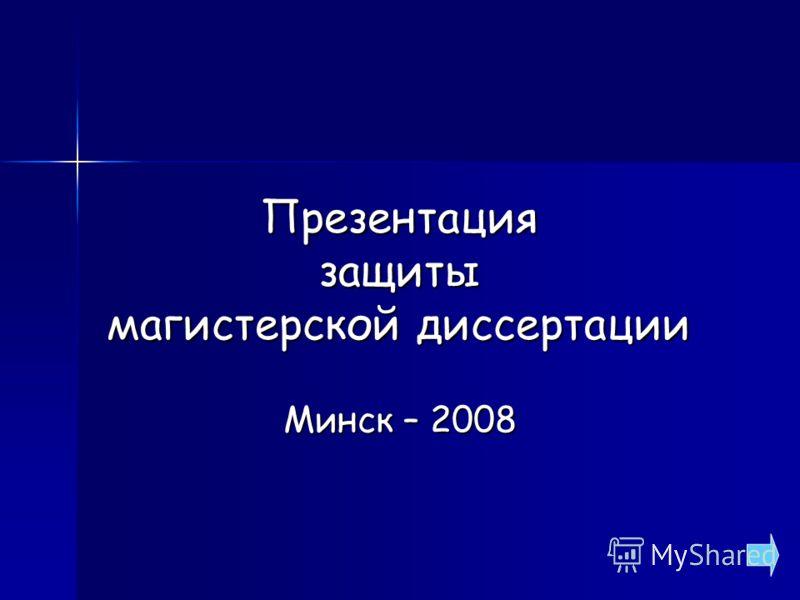 Презентация защиты магистерской диссертации Минск – 2008